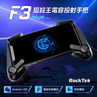 RockTek X 小雞F3狙殺王電容投射手把(iOS/Android雙系統)