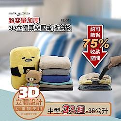 [限時下殺] 3D加厚超壓縮立體壓縮袋-3入(36公升)
