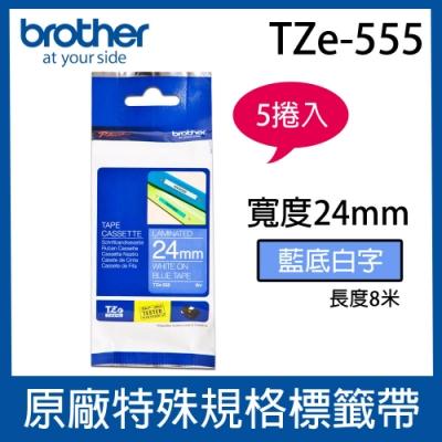 【5入組】Brother TZe-555 特殊規格標籤帶 ( 24mm 藍底白字 )