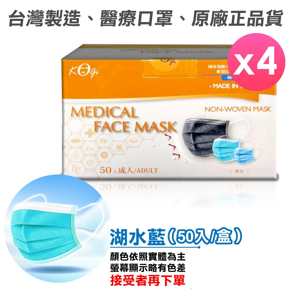 [限搶]宏瑋 醫用口罩(未滅菌)-湖水藍(50入/盒x4)