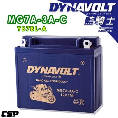 【藍騎士】MG7A-3A-C奈米膠體電池等同YUASA湯淺YB7BL-A與12N7A-3A