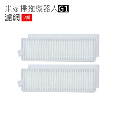 小米/米家掃拖機器人G1 塵盒濾網2組(副廠)
