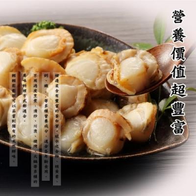 (滿899免運)【上野物產】鮮美小干貝 x1包(300g土10%/包)