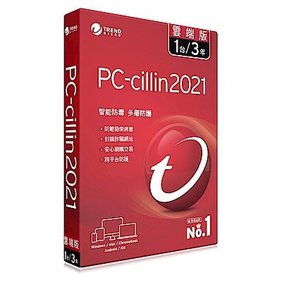 趨勢PC-cillin 2021 雲端版