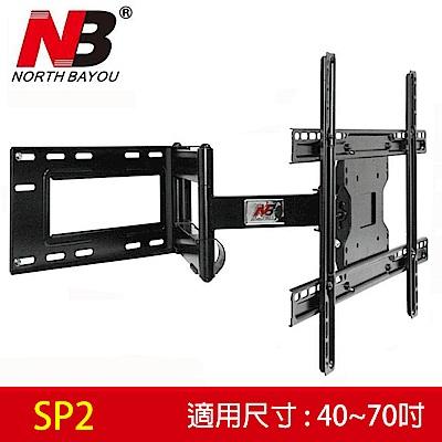 NB SP2大型液晶電視手臂架