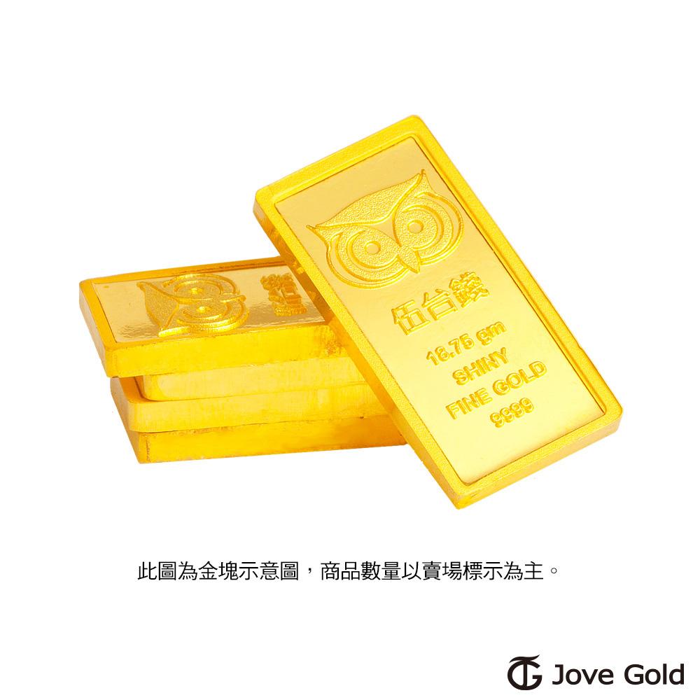 (無卡分期12期)Jove gold 幸運守護神黃金條塊-伍台錢
