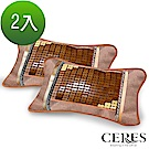 CERES 席瑞絲 頂級冰川碳化楠竹 透氣茶葉枕/麻將枕2入