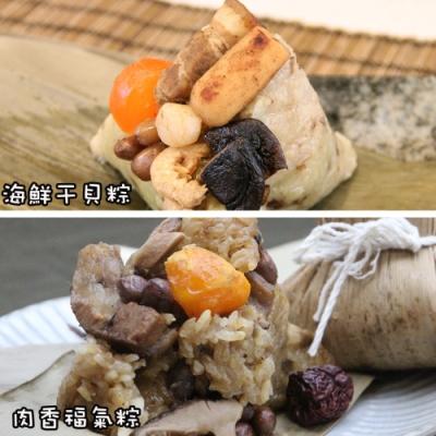 媽媽魚‧肉香福氣粽x6+海鮮干貝粽x6