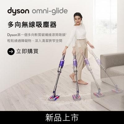 (適用5倍券)DYSON SV19 Omni-Glide 1.9kg 多向無線吸塵器
