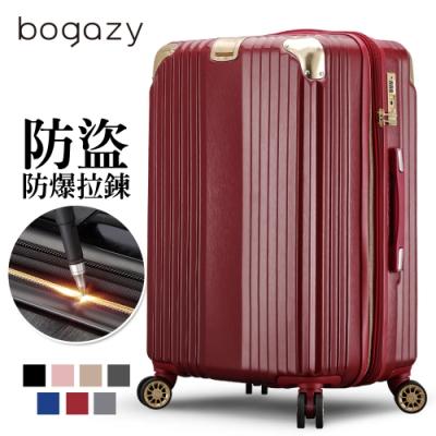 Bogazy 都會之星 26吋防盜拉鍊可加大拉絲紋行李箱(時尚紅)