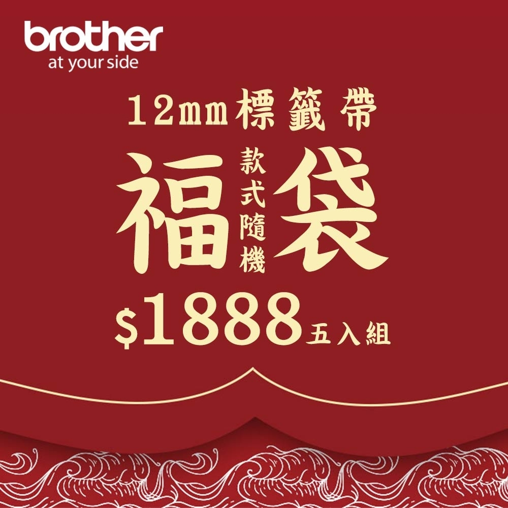 Brother 12mm標籤帶 福袋5入組(款式隨機)