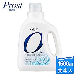 (買4送4)【Prosi普洛斯】0%低敏濃縮洗衣精1500mlx4入(共8入)