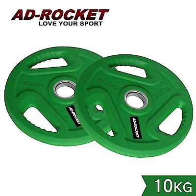 AD-ROCKET 奧林匹克槓片 10kg 單片入