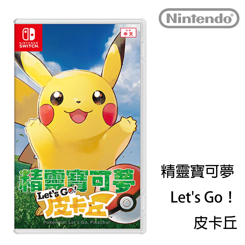 任天堂 Switch 精靈寶可夢 Let's Go!皮卡丘