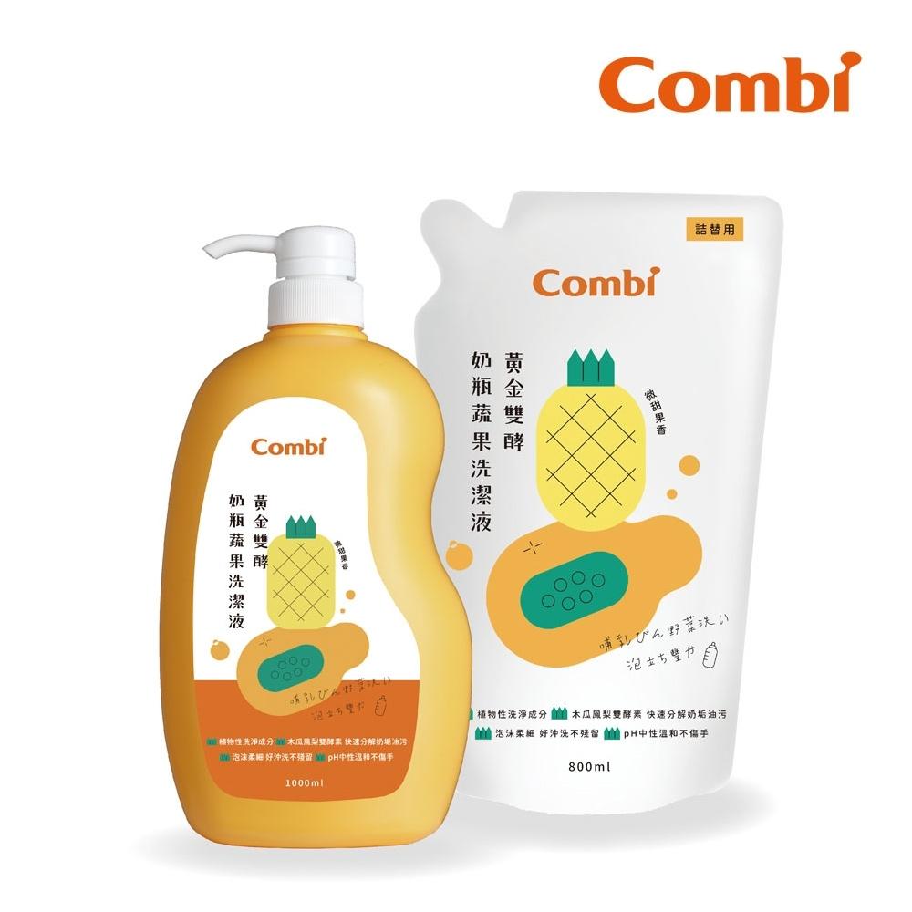 【Combi】黃金雙酵奶瓶蔬果洗潔液促銷組(1瓶1000ml+1補800ml)