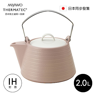 日本MIYAWO THERMATEC IH陶土茶壺 2L-粉紅色