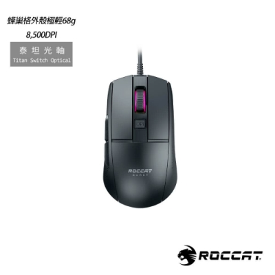 【ROCCAT】Burst Core 極度輕量化光學核心電競滑鼠-黑