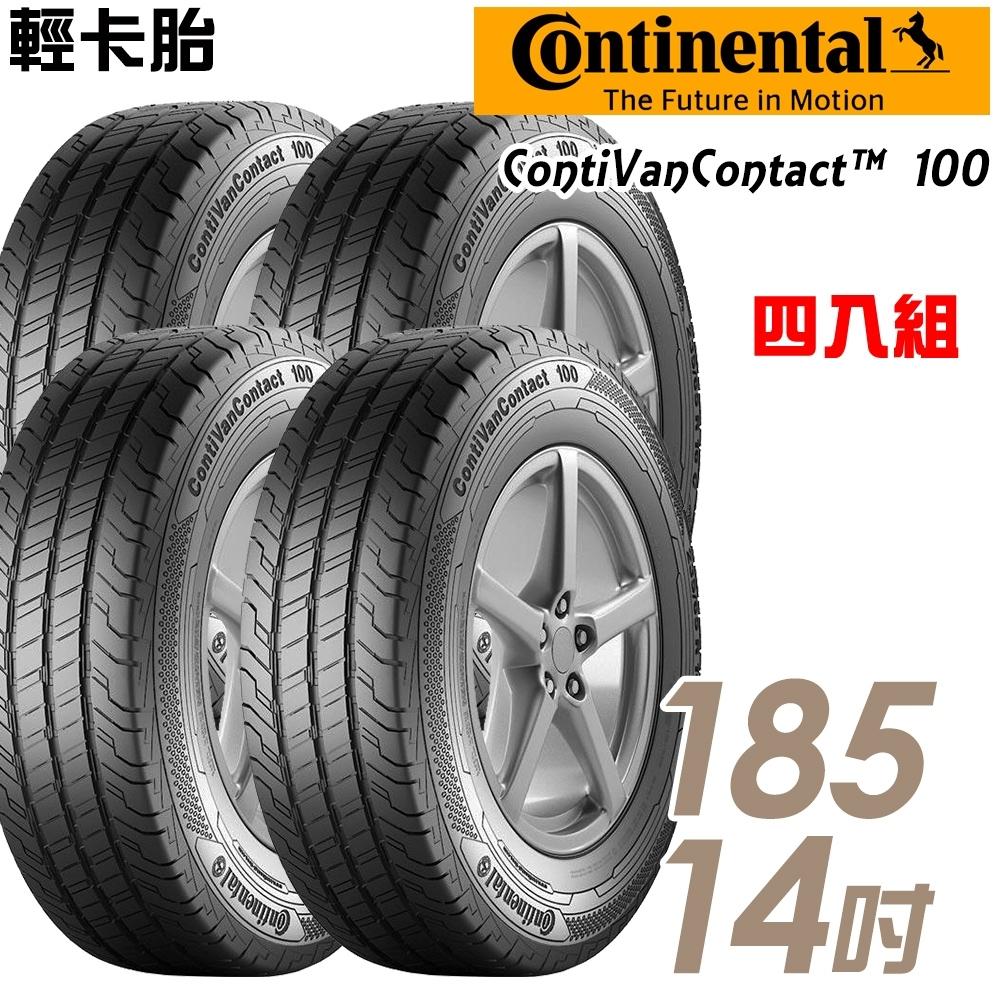 【馬牌】ContiVanContact CVC100 安全經濟輪胎_四入組_185/14