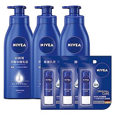妮維雅 保濕滋潤6入組 (深層修護潤膚乳液400mlx3+水漾護唇膏4.8gx3)