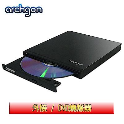archgon亞齊慷 8X 外接DVD燒錄機 MD-9105
