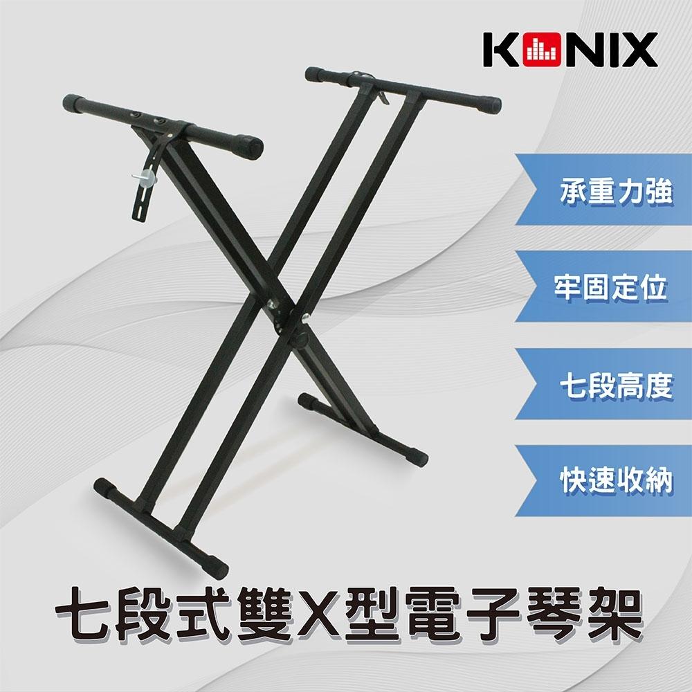 KONIX 七段式雙X型電子琴架 加粗管徑 承重力強