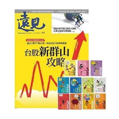 遠見雜誌1年12期 贈 梁亦鴻老師的3天搞懂系列(11冊)