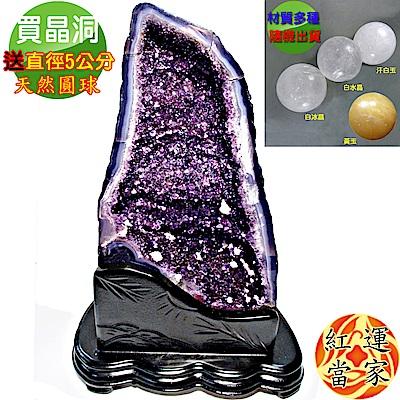 紅運當家 巴西天然紫水晶洞(淨重12.16公斤)含木座 贈天然圓球(直徑 5公分)1顆