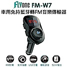 FLYone FM-W7 車用免持/5.0藍芽轉FM音樂傳輸/MP3音樂播放器-自
