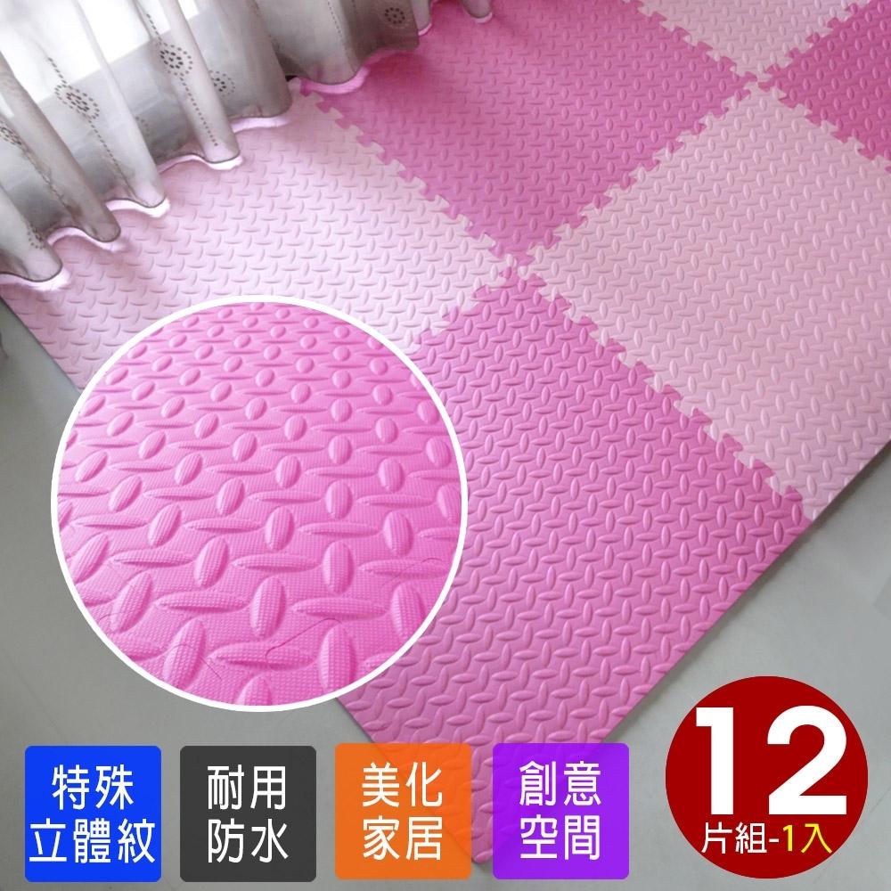 【Abuns】繽紛拼色居家風鐵板紋62CM大巧拼地墊-附收邊條(12片裝-適用1.5坪)