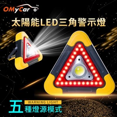 【OMyCar】太陽能LED三角警示燈-附USB充電線 站立/手提兩用 三角架 警示架