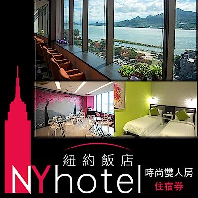 (淡水)NY Hotel 時尚雙人房住宿券