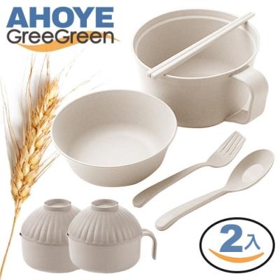 GREEGREEN 小麥秸稈泡麵碗 1000mL 附贈環保餐具 2入組