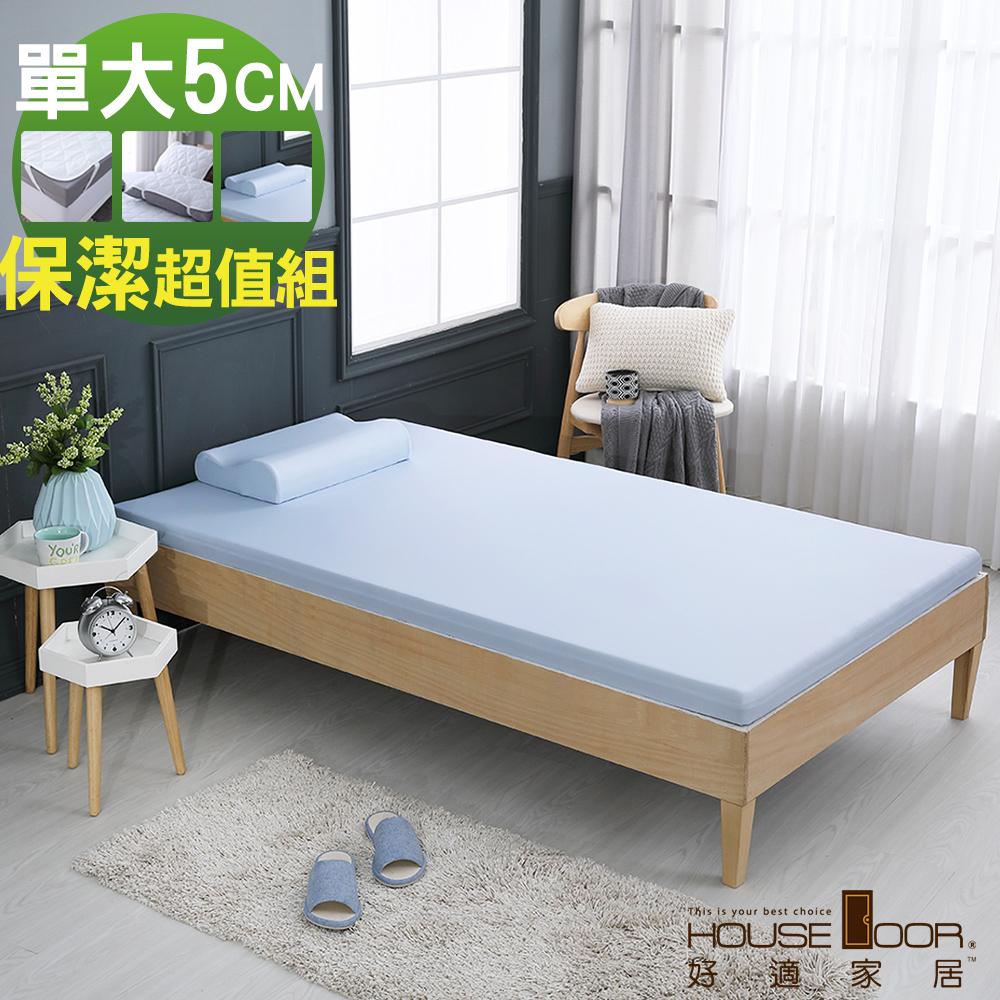 House Door 水藍色舒柔尼龍表布Q彈乳膠床墊5cm厚保潔超值組-單大3.5尺