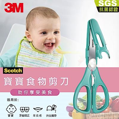 3M Scotch 寶寶食物剪刀-蒂芬綠