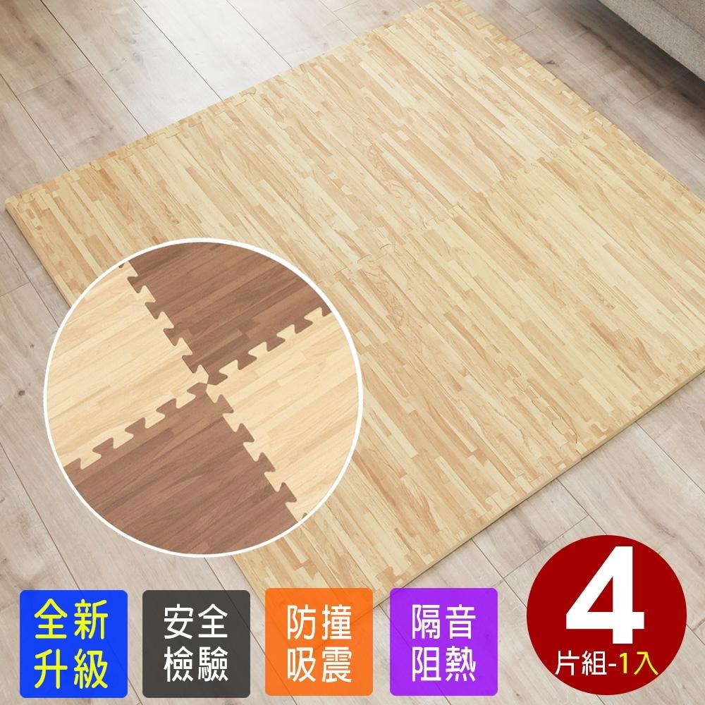 【Abuns】仿實木質感拼花淺木紋大巧拼地墊-附贈邊條(4片裝-適用0.5坪)