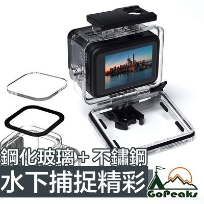 GoPeaks GoPro Hero5/6/7防水 防塵 水深45米 免拆鏡 透明防水殼
