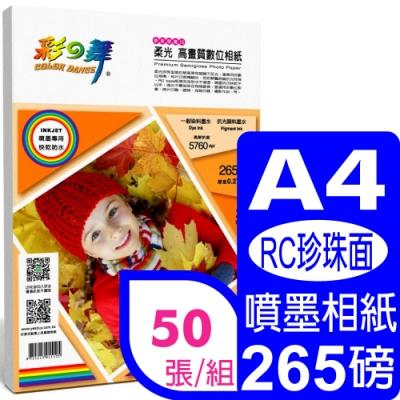 彩之舞 265g A4 噴墨RC柔光珍珠型 高畫質數位相紙 HY-B75*2包