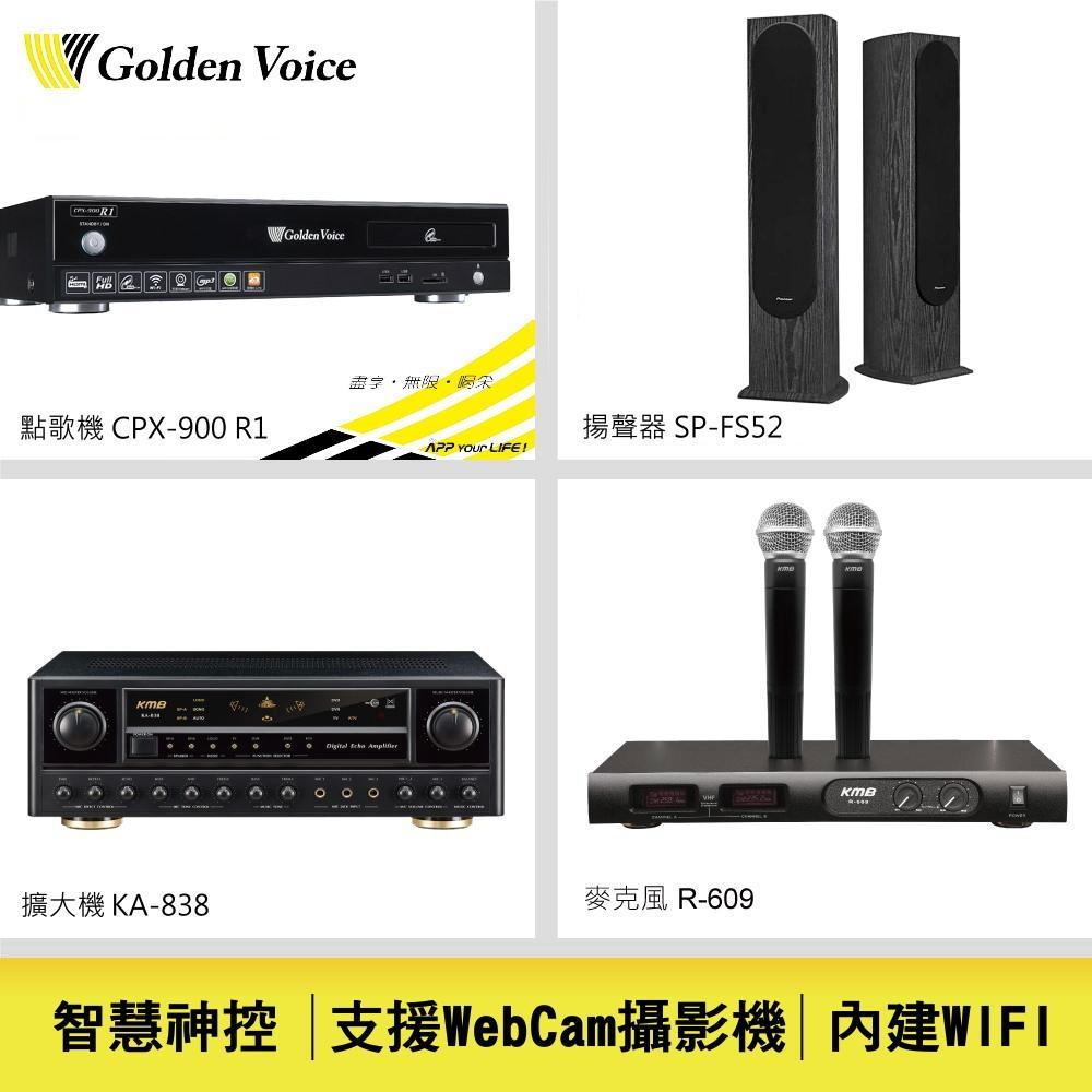 【金嗓】深情美聲卡拉OK超值組(CPX-900R1)