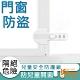 iSFun 兒童防護 可調式橫向推拉門窗安全鎖 product thumbnail 1