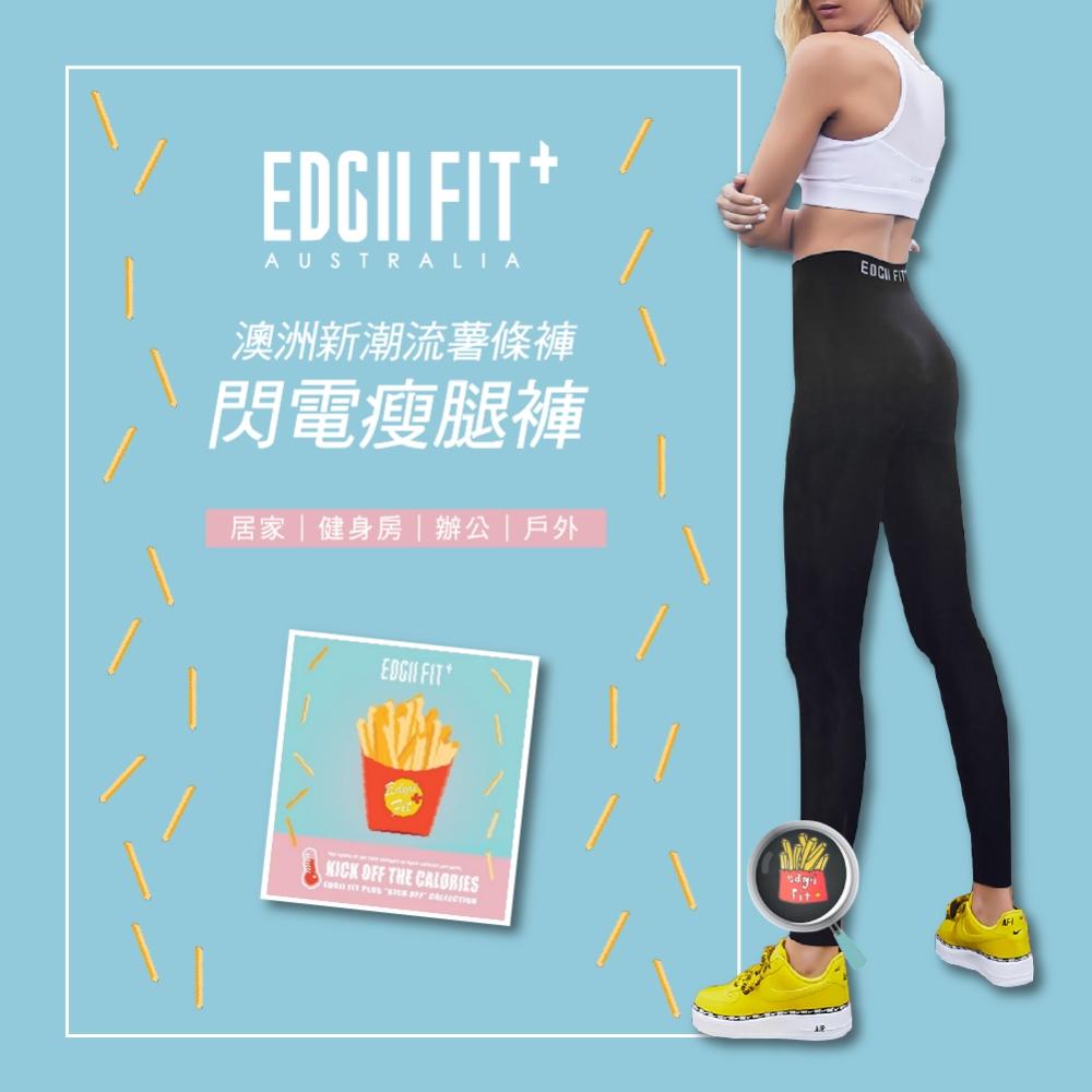 【時時樂限定】EDGII Fit+閃電瘦腿褲 澳洲新潮流薯條褲