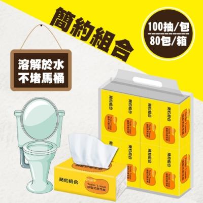 簡約組合 抽取式衛生紙100抽80包/箱
