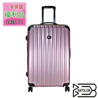 (福利品 24吋)  極緻愛戀TSA鎖加大PC硬殼箱/行李箱 (5色任選)