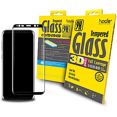 【hoda】Samsung S8 3D全曲面滿版9H鋼化玻璃保護貼