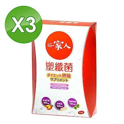 【YM BIOMED 陽明生醫】一家人塑纖菌(60粒/盒)x3盒 - 益生菌、促進代謝、飽足順暢
