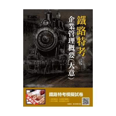 2019鐵定考上版 企業管理概要(大意)(鐵路特考適用)(十六版)