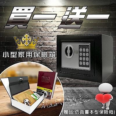 [aiken]買一送一 迷你 保險箱 電子保險箱 防盜 收納 17E 雙色可選