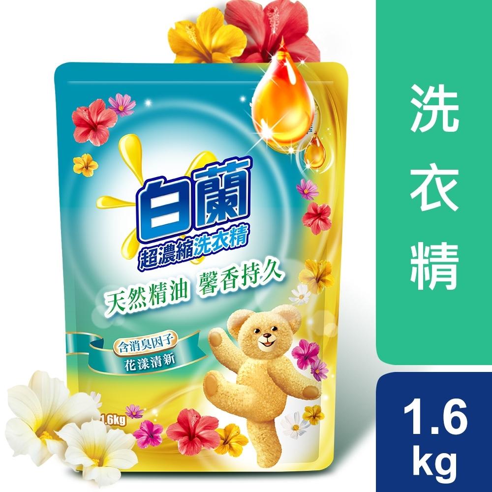 白蘭 含熊寶貝馨香精華花漾清新洗衣精補充包1.6KG