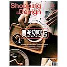 Shopping Design設計採買誌(一年12期)送50元全家超商禮物卡