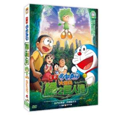 哆啦A夢—大雄與綠之巨人傳DVD
