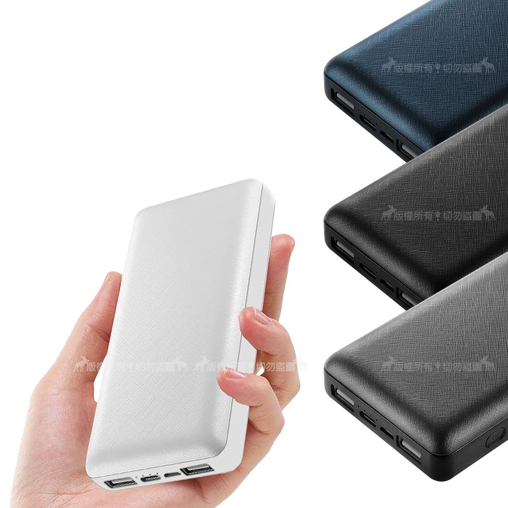 HANG 26000 Series 斜紋手感風 雙USB孔快充行動電源 雙輸入